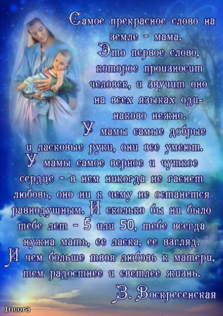 Стих сегодня руки матери своей